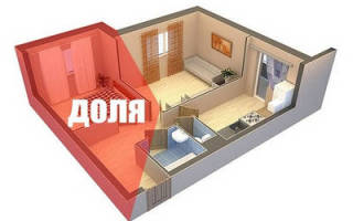 На какую долю в квартире можно рассчитывать?