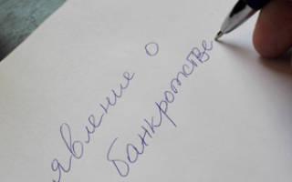 Документы на бонкротство