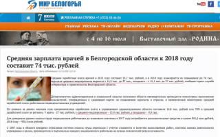 Зарплата медсестры в 2019 году в белгородской области