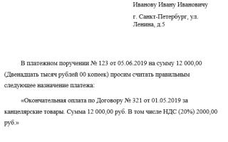 Письмо о замене документов в связи с ошибкой