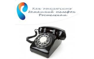 Скачать бланк заявления на отключение стационарного телефона ростелеком