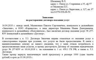 Расторжение договора с ООО центром судебной экспертизы
