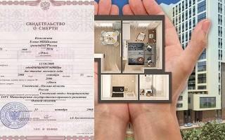 Приватизация квартиры, полученной умершим родственником