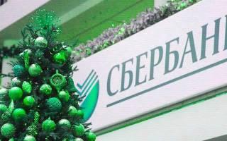 Дежурный офис сбербанка москва праздничный день