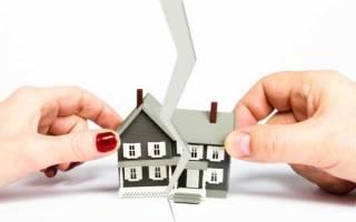 Можно ли оформить ипотеку в процессе развода?