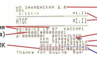 Как сделать реестр кассовых чеков ккм