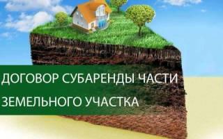 Какова процедура передачи в субаренду земельного участка?