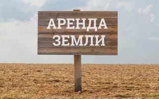 Выкуп земельного участка сельхохназначения
