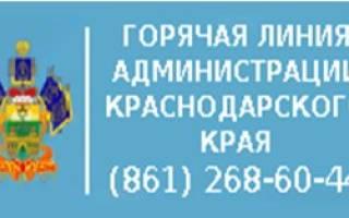 Губернатор краснодарского края телефон доверия