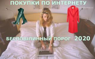 Налог на заказы из за рубежа в россию