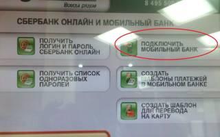 Как поменять номер телефона для мобильного банка сбербанк