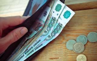 Как действовать работникам, если зарплата меньше МРОТ?