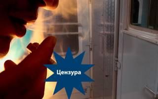 Как курить в поезде антитабачный закон 2019