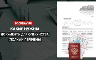 Как можно получить документы об отсутствии опеки?