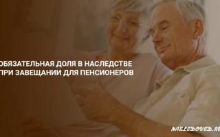 Доля пенсионера в наследстве приватизированной квартиры