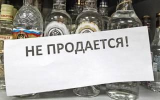 Время продажи алкоголя в курск