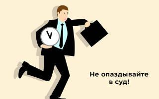 Как вести себя на суде об административном правонарушении?
