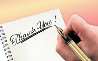 Благодарность за оказание спонсорской помощи