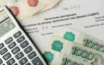 Как получить налоговый вычет и в какие сроки?