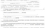 Доп. соглашение к договору комиссии