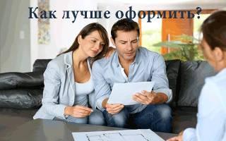 Приобрести однокомнатную квартиру в раздельную с супругой собственность
